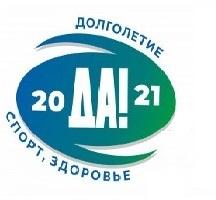 2021 Спорт Здоровье Долголетие